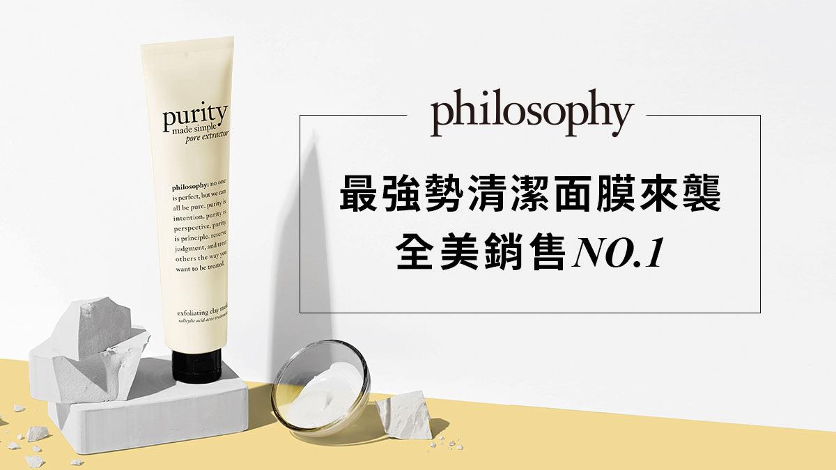 【立即索取】philosophy抗黑頭面膜