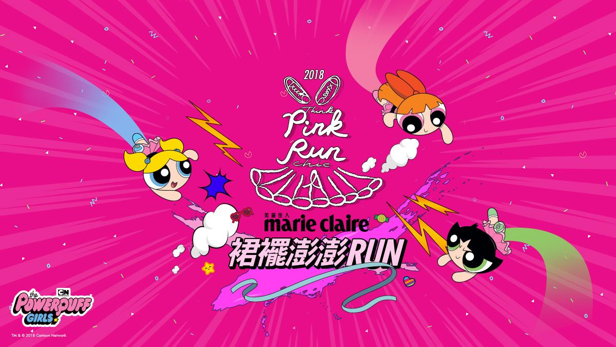 2018 Pink Run裙襬澎澎Run