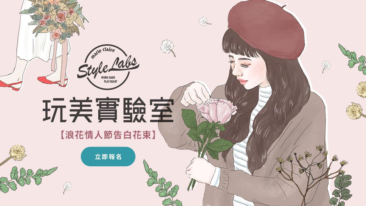 2019 Style Labs 2月課程