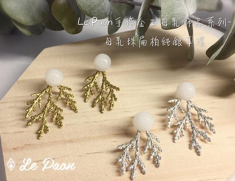 誠品生活expo|Le Paon|手作金工母乳飾品