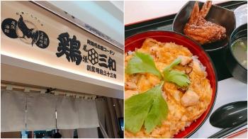 去到名古屋必吃的雞三和老店終於來台!不只要點炙燒親子丼、雞肉三吃丼還有炸雞翅、雞肉串也超欠吃