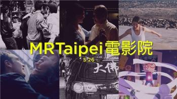 超酷炫!捷運站內看電影:「MRTaipei電影院」與你相約漫步捷運看電影