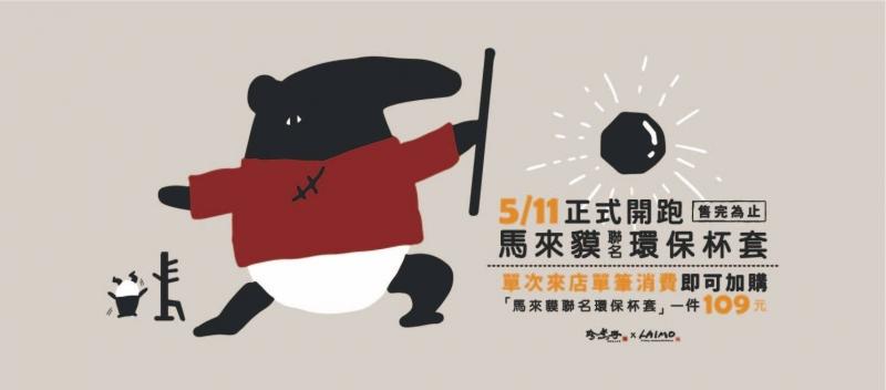 馬來貘X珍煮丹首度聯名環保杯套海報