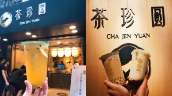 精選台灣茶、堅持珍珠現場製作!靠忠孝復興捷運站,全新復古風手搖飲「茶珍圓」正式開幕