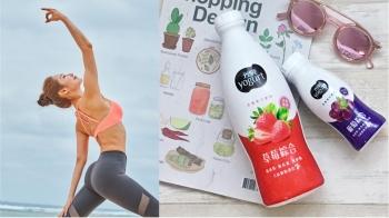 川字腹肌蜜大腿,健身女孩的減法美學 除了運動妳還少了這一樣? 健康飲品新風潮 優酪乳這樣喝身材顏值一起罩!