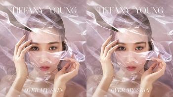 單飛後首度回歸!Tiffany重新出發,帶來性感新曲〈Over my skin〉