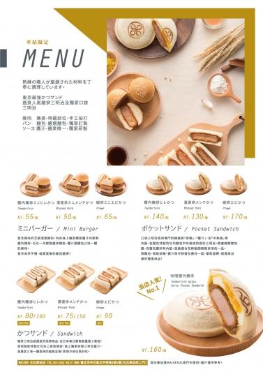 微風台北車站菜單
