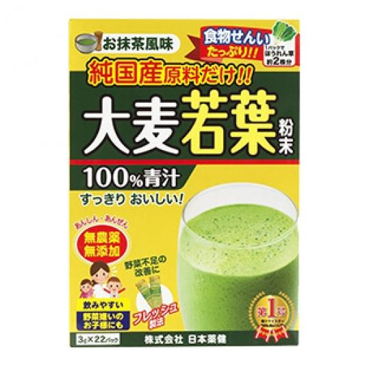 天秤座、日本藥健大麥若葉青汁