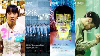我是為你好,天下無不是的父母?台灣團隊製作影集《你的孩子不是你的孩子》再創優質高峰,台版《黑鏡》Netflix上檔!
