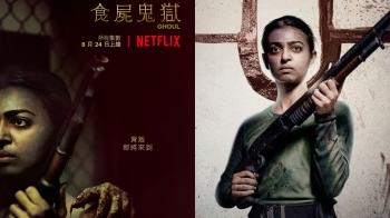 包準嚇好嚇滿,《逃出絕命鎮》團隊與Netflix聯手,打造前所未有印度恐怖影集《食屍鬼獄》!