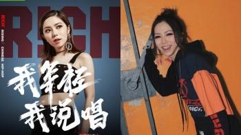 不服來戰!鄧紫棋證明列席《中國新說唱》明星製作人實至名歸,狂飆「你高得上去嗎?」