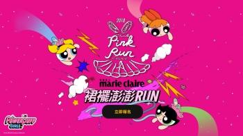 美麗佳人2018PINK RUN裙襬澎澎RUN,攜手飛天小女警打擊乳癌、為愛起跑!