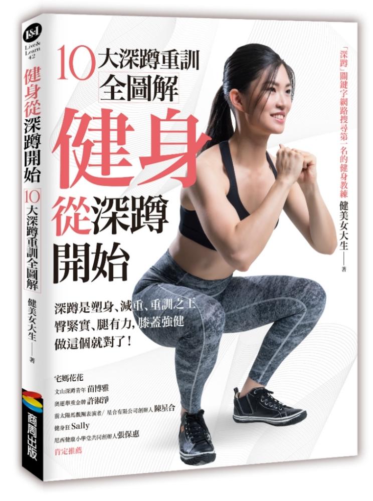 《健身從深蹲開始》,作者健美女大生(袁開昀)、商周出版。