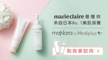 【免費試用】Manara x Mediplus 來自日本No.1美肌保養