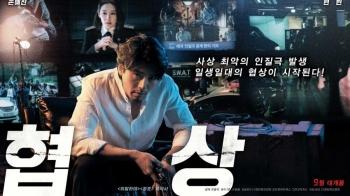 每10分鐘殺害一個肉票...2018必看韓國犯罪驚悚新片《極智對決》,反派玄彬對戰女警孫藝真