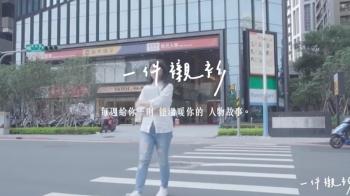 【一件襯衫】女創業家張希慈 辭去工作 趁年輕給人生一份勇氣!