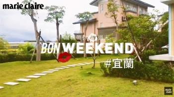 【跟著編輯蹦周末】週末宜蘭這樣玩!把在地人不想公開的私房店家全吃一輪
