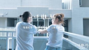 【一件襯衫】35歲女生,放棄年薪200萬,創業圓夢!