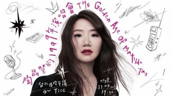 陶晶瑩演唱會秒殺!〈姊姊妹妹站起來〉、〈太委屈〉、〈離開我〉那些年陪伴你走過快樂悲傷的歌曲~