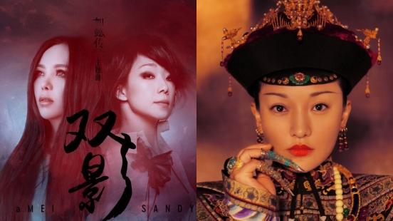 后的對決!《如懿傳》8月20日首播,主題曲〈雙影〉由阿妹、林憶蓮演唱!