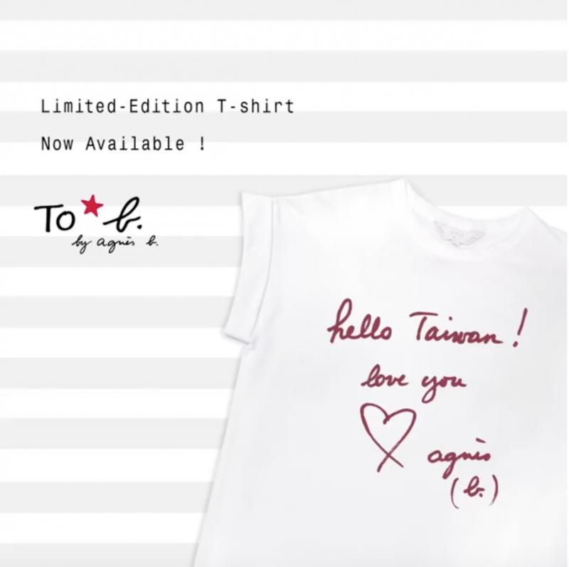 台灣獨家限量T-Shirt,售價NTD2,580