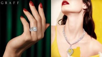光芒盛放的格拉夫Graff高級珠寶展,讓獨具慧眼的你也能細賞到璀璨名鑽之美!