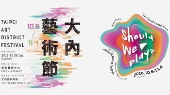 Let's play!《2018大內藝術節》串連大直、內湖各大藝術展場,邀你召喚「玩耍」初心