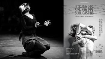 被盔甲禁錮的身體怎麼跳舞?香港編舞雙人組 Neo Dance HK 奇幻新作《凝體術》