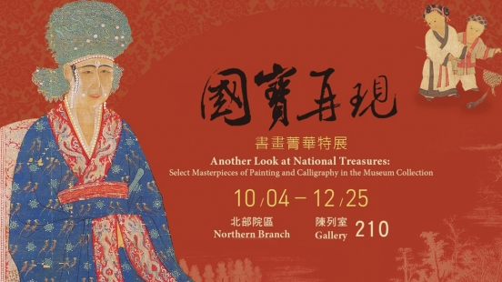 珍稀文物再展出,把握機會與國寶相遇—故宮博物院《國寶再現—書畫菁華特展》