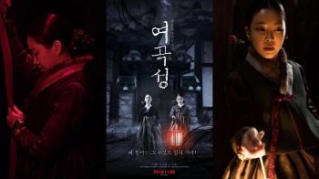 白天看也好毛…Apink 孫娜恩主演《夜半鬼哭聲》,高驚悚指數宣告韓國鬼片回來了!(警告:文章內含驚悚預告)