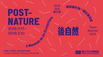 華美當代藝術盛會!《2018台北雙年展》邀集19國41位藝術家,看見北美館更多可能