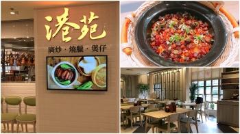 北車2樓又有新餐廳「港苑」!必點這道招牌川味煲仔飯,價格更是平易近人