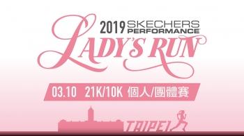 SKECHERS LADY'S RUN 號召萬人粉紅「女力」,七年躍升全女性賽事好感度最高!