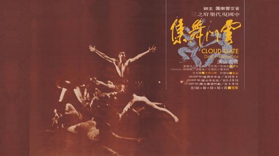 「首度公演海報」再現身!《雲門45週年海報展》呈現台灣三代設計名家美學