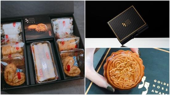 金馬55|蓮蓉中餅、薄燒蛋捲、蝴蝶酥…全都在奇華餅家專為金馬55打造的「奇華典藏禮盒」