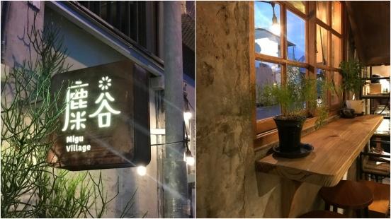 舊時代碾米廠變身老宅咖啡廳!恆春古城必訪的「麋谷Migu village」,夜幕降臨別有一番風情 (加映詳細菜單、招牌餐點)