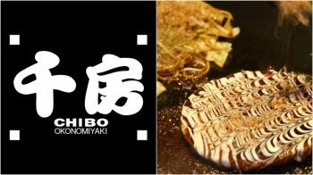 到大阪必吃的老店來台!大阪燒「千房」全台一號店在南台灣漢神巨蛋開幕