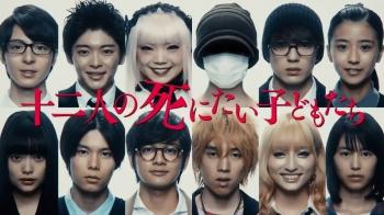 第13位無名屍體究竟是誰......推理迷必看,日本懸疑新作《12個想死的孩子》揭開未成年集體安樂死疑雲