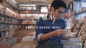 【一件襯衫】最不無聊的無聊工作 說書人劉俊佑
