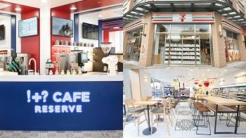 7-ELEVEN真的太狂了!全新店型「Big7」登場,集結精品咖啡!+? CAFE RESERVE、博客來還有粉色糖果屋
