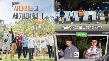 首播日期確定了!《EXO的爬梯子世界旅行2》這次來到台灣高雄、墾丁