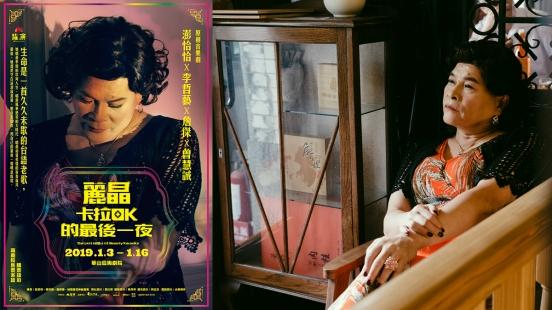 綜藝天王反串第一女主角,80年代基隆海港心酸敘事—《麗晶卡拉OK的最後一夜》