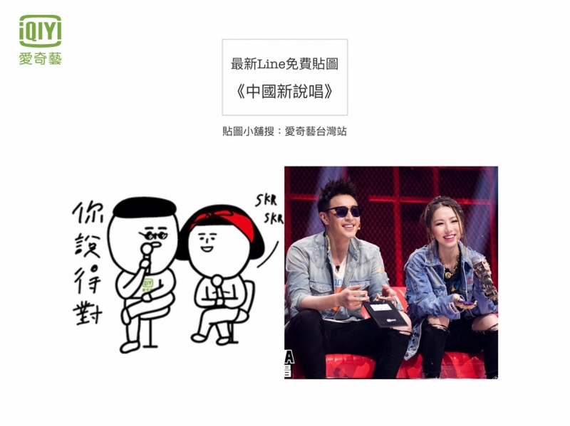 帶起2018最夯流行語的《中國新說唱》,如果你朋友們還不知道「SKR SKR」跟「你說的對」,就快使用貼圖來洗腦他們吧。
