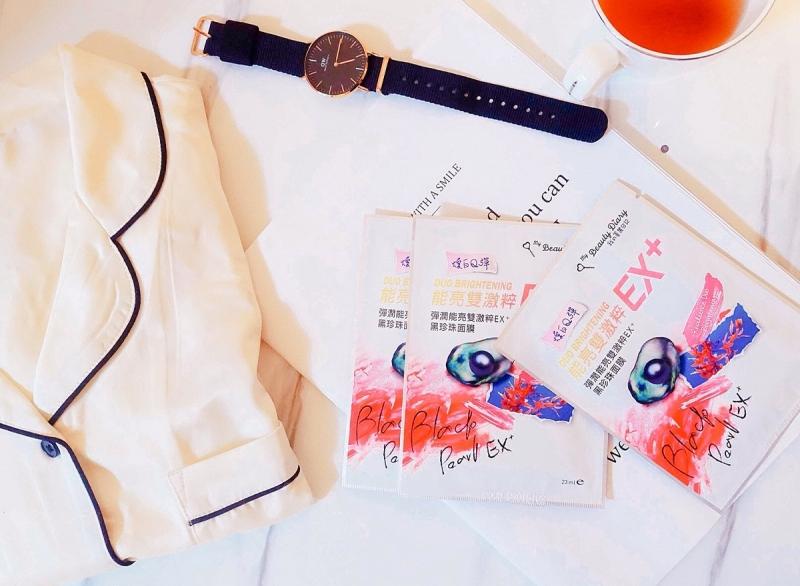 我的美麗日記-「彈潤能亮雙激粹EX+ 黑珍珠面膜」
