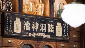 老台北‧新意象,濁水溪以南最時髦台茶沙龍-永心鳳茶台北南西店開張啦!
