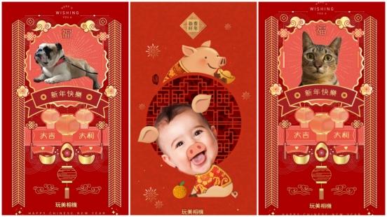 自己的紅包自己印 玩美相機app X小七 ibon 個人紅包生成器 摳圖隨印太強大