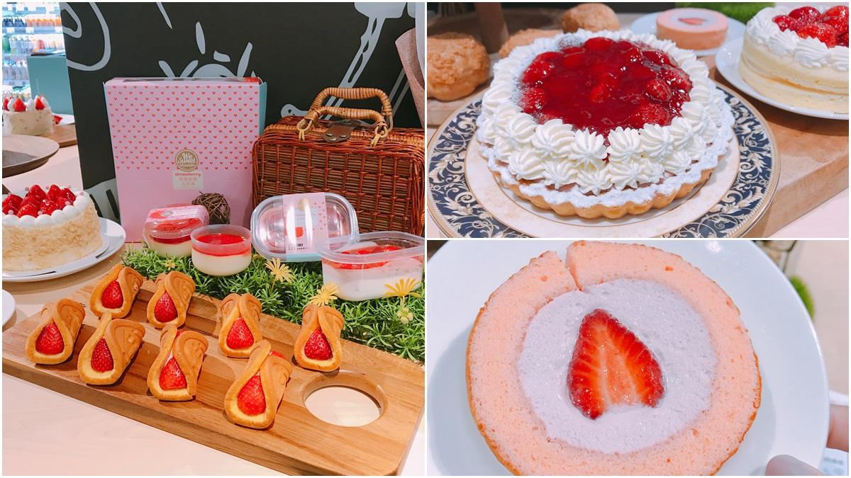 15款全都要吃到!「這一家」草莓季大推網美甜點